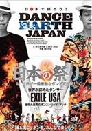 日本で踊ろう!dance Earth-japan