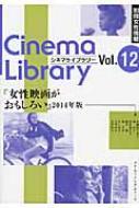 女性映画がおもしろい 2014年版 Cinema Library