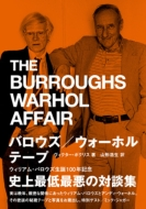 バロウズ/ウォーホル秘蔵テープ