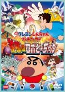 映画 クレヨンしんちゃん ガチンコ!逆襲のロボとーちゃん
