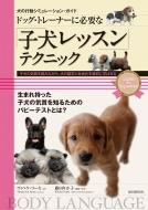 ドッグ・トレーナーに必要な「子犬レッスン」テクニック 犬の行動シミュレーション・ガイド