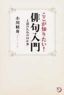 ここが知りたい!俳句入門 上達のための18か条 角川俳句ライブラリー