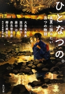 ひとなつの。 真夏に読みたい五つの物語 角川文庫