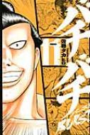 バチバチburst 11 少年チャンピオン・コミックス