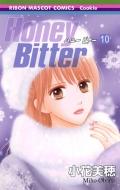 Honey Bitter 10 りぼんマスコットコミックス