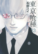 東京喰種 トーキョーグール 13 ヤングジャンプコミックス