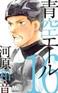 青空エール 16 マーガレットコミックス
