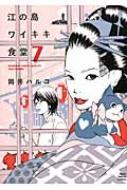 江の島ワイキキ食堂 7 ねこぱんちコミックス