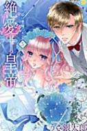 絶愛†皇帝 5 ドレイ姫に悪魔のキス ムーグコミックス / 極上☆honeyシリーズ