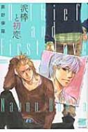 泥棒と初恋 バンブーコミックス / 麗人セレクション