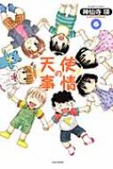 天使の事情 6 バンブーコミックス