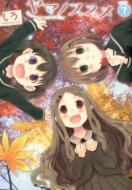 ヤマノススメ7 アース・スターコミックス