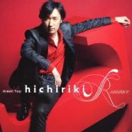 Hichiriki Romance 好きにならずにいられない
