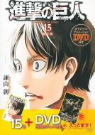 Attack on Titan 15 Limited Edition with DVD