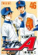 ダイヤのA 46 DVD付き限定版 講談社キャラクターズA