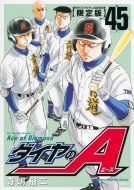 ダイヤのA 45 DVD付き限定版 講談社キャラクターズA