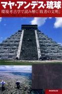 マヤ・アンデス・琉球 環境考古学で読み解く「敗者の文明」 朝日選書