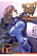 マブラヴ オルタネイティヴ 12 電撃コミックス