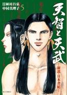 天智と天武-新説・日本書紀-5 ビッグコミックビッグ
