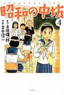 新装版 昭和の中坊 4 アクションコミックス