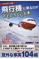 アップグレード版 飛行機に乗るのがおもしろくなる本 扶桑社文庫