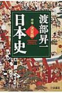 決定版・日本史 扶桑社文庫