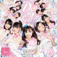 Do my best!! (+DVD)【通常盤Type-A】