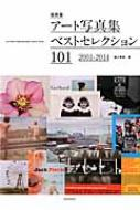 アート写真集 ベストセレクション101 2001-2014 玄光社ムック