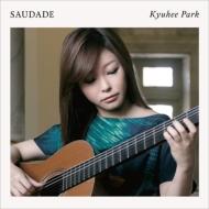 『Saudade〜ブラジル・ギター作品集』 朴 葵姫(パク・キュヒ)
