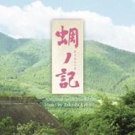蜩ノ記 オリジナル サウンドトラック