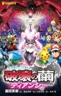 破壊の繭とディアンシー Pokemon the movie XY 小学館ジュニア文庫