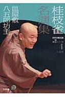 桂枝雀名演集第2シリーズ 4 皿屋敷・八五郎坊主 小学館DVD BOOK