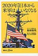 2020年日本から米軍はいなくなる 講談社プラスアルファ新書
