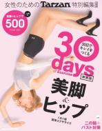 新装版 Tarzan特別編集30days Of Exercise