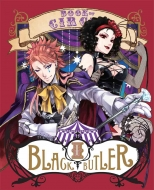 黒執事 Book of Circus II 【完全生産限定版】
