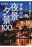 世界の夜景・夕景100 見るまで死ねない! ビジュアルだいわ文庫