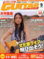Go ! Go ! Guitar (ギター)2014年 9月号