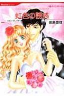 虹色の誘惑 ハーレクインコミックス