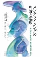 メンタライジングの理論と臨床 精神分析・愛着理論・発達精神病理学の統合