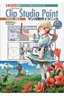 Clip Studio Paintマンガ制作テクニック 最新ソフトウェアで描くデジタルマンガ I・O BOOKS