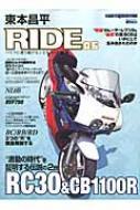 東本昌平ride86