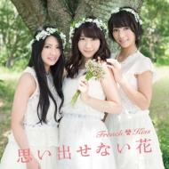 ローチケHMVフレンチ・キス/思い出せない花 (A)(+dvd)