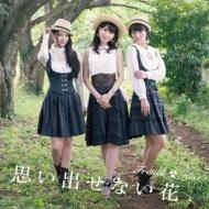 ローチケHMVフレンチ・キス/思い出せない花 (C)(+dvd)