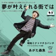 夢が叶えられる街では 【record shop渋谷限定7inch】