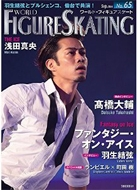 ワールド・フィギュアスケートno.65