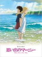 HMV&BOOKS onlineアニメージュ編集部/思い出のマーニー ロマンアルバム