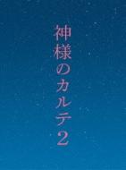 神様のカルテ2 スペシャル・エディション