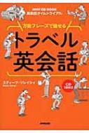 万能フレーズで話せるトラベル英会話 NHK CD BOOK英会話タイムトライアル