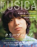 MUSICA (ムジカ)2014年 8月号