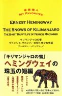 キリマンジャロの雪/フランシス・マカンバーの短く幸せな生涯 金原瑞人MY FAVORITES